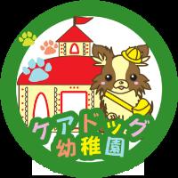 ケアドッグ幼稚園ロゴ